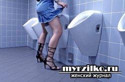 Туалетная азбука