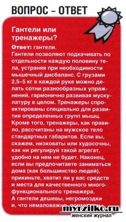 В спортзале - 1 7 СПОСОБОВ СДЕЛАТЬ ТРЕНИРОВКУ ЛЕГЧЕ И ПОЛЕЗНЕЕ