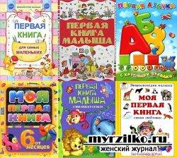 Книжки для самых маленьких