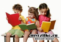 Воспитывайте любовь к книге