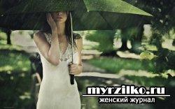 Встречаем осень с модным зонтом